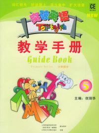 突破英语教学手册(5)(小学部分)