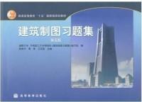 建筑制图习题集(第五版)