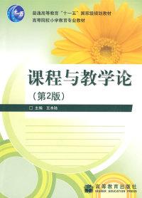 课程与教学论(第二版)(内容一致,印次、封面或原价不同,统一售价,随机发货)