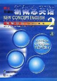 新概念英语2(新版) 教师用书 实践与进步