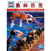 《什么是什么》之奥林匹克(精)