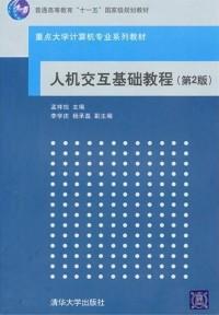 人机交互基础教程(第2版)