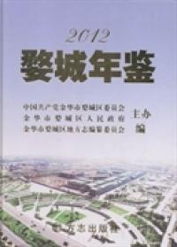 婺城年鉴:2012