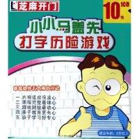 CD-R小小马盖先打字历险游戏/芝麻开门
