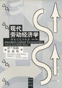 现代劳动经济学:理论与公共政策(第六版)