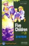 五个孩子和沙精(第二级)
