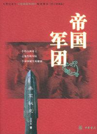 帝国军团——秦军秘史