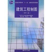 建筑工程制图(第5版)