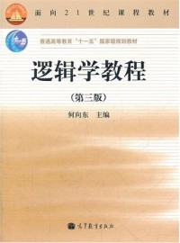 逻辑学教程(第三版)