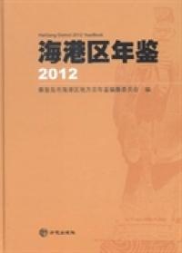 海港区年鉴:2012