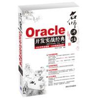 名师讲坛-Oracle开发实战经典-(基于Oracle 11g.12c)
