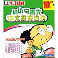 CD-R小小马盖先中文探索游戏/芝麻开门