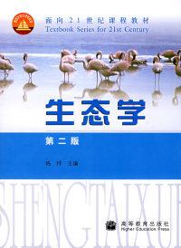 生态学(第二版)