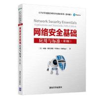 网络安全基础:应用与标准(第5版)