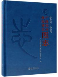 广西钦州保税港区图志(2008-2018)