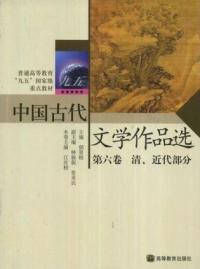 中国古代文学作品选(第6卷)(清近代部分)(内容一致,印次、封面或原价不同,统一售价,随机发货)