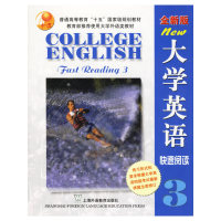 大学英语快速阅读3