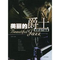 美丽的爵士——钢琴流行曲集(附CD一张)