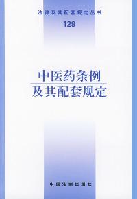 中医药条例及其配套规定——法律及期配套规定丛书(129)