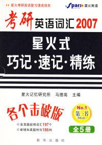 2007 考研英语词汇星火式巧记·速记·精练