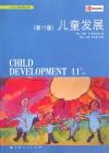 儿童发展(第11版) 人生心理发展丛书
