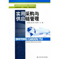 实用采购与供应链管理(商贸类系列)