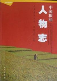 中国粮油人物志