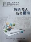 湖北省成人高等教育本科生申请学士学位英语考试备考指南