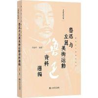 鲁迅与左翼美术运动资料选编(鲁迅在上海资料丛书)