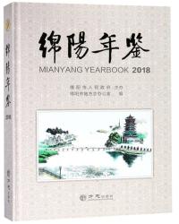 绵阳年鉴(2018)