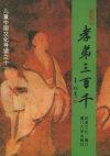 孝弟三百千——儿童中国文化导读之十一(注音版)
