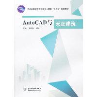 AutoCAD与天正建筑