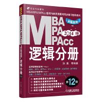 2014MBA、MPA、MPAcc联考与经济类联考 逻辑分册