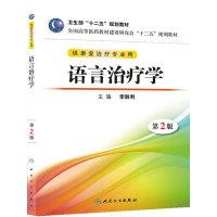 语言治疗学(第2版)