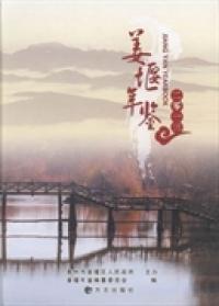 姜堰年鉴:2013(总第14卷)