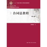 合同法教程(第三版)