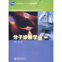 分子诊断学