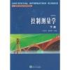 控制测量学(下册第四版)