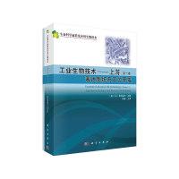工业生物技术——上游(共两卷)