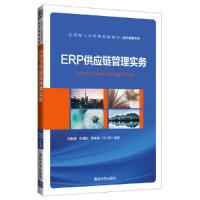 ERP供应链管理实务
