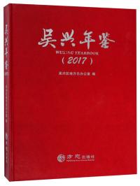 吴兴年鉴(2017)