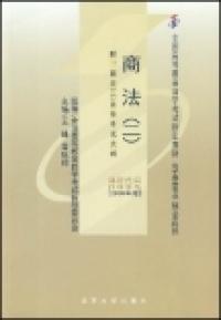 商法(二)(课程代码 0995)(2008年版)