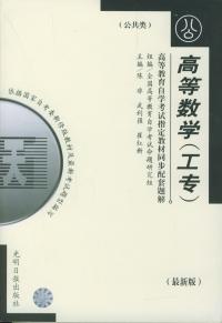 高等数学(工专) (最新版)公共类