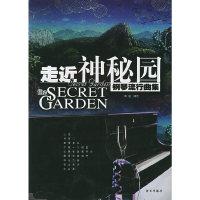 走近神秘园:钢琴流行曲集(附CD一张)