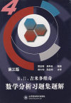 数学分析习题集题解(第三版)
