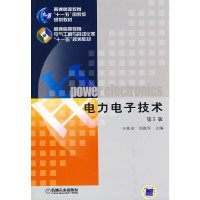 電力電子技術(第5版)