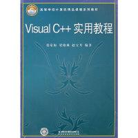 Visual C++实用教程