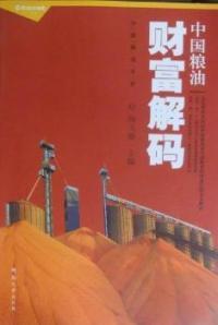 中国粮油财富解码