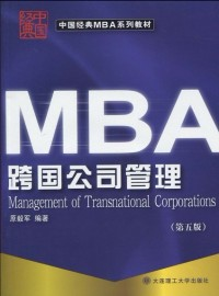 MBA跨国公司管理(第五版)(内容一致,印次、封面或原价不同,统一售价,随机发货)