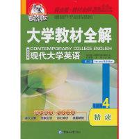 大学教材全解英语专业现代大学英语精读4(第二版)